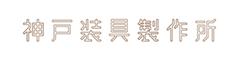 神戸装具製作所