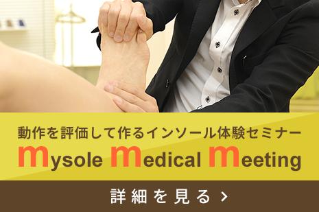 動作を評価して作るインソール体験セミナー mysole medical meeting