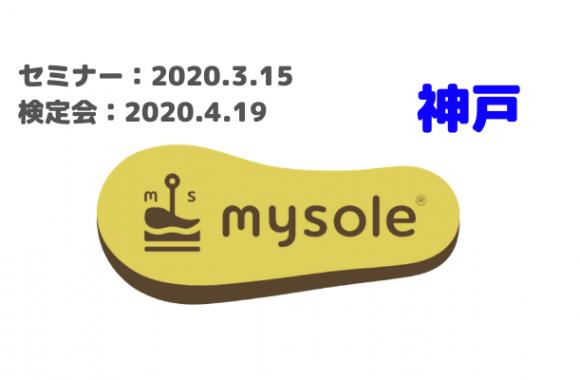 2020.3/15 「【神戸】mysole®ベーシックマイスター養成セミナー」【定員12名】