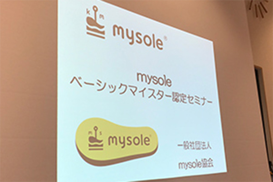 「mysole®ベーシックマイスター養成セミナー【東京】」を7月28 日(日)にKOBE SOLE Lab.にて開催致します。【定員10 名】