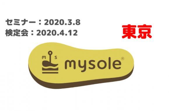 2020.3/8「【東京】mysole®ベーシックマイスター養成セミナー」【定員10名】