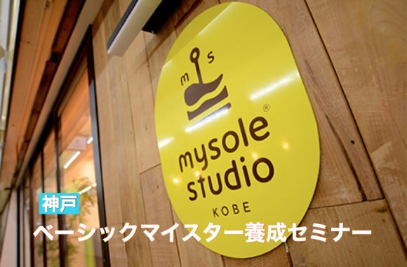 【神戸】mysole®ベーシックマイスター養成セミナー」【定員12名】