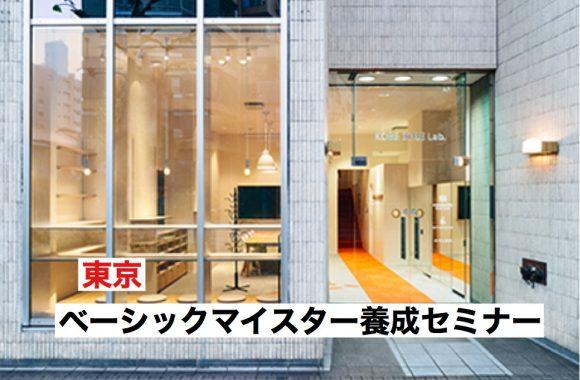 【東京】mysole®ベーシックマイスター養成セミナー【定員10名】