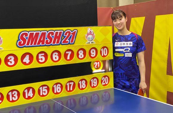 mysole®ファミリー卓球の長﨑美柚選手が『炎の体育会TV』に出演します!